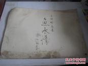 画家王 傅 峰签名 王傅峰画展鱼水情 作品1幅