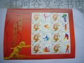 个性化小版---全民健身利国利民(吉祥如意个性化邮票8枚)