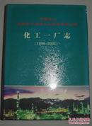 中国石化北京燕化石油化工股份有限公司---化工一厂志(1996---2002)