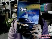 汽车电工技术手册