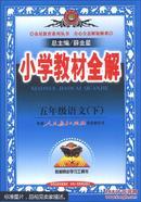 小学教材全解:五年级语文(下)(人教版)
