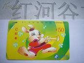中国电信磁卡-----乙卯年(生肖兔,全新未用,面值50元)