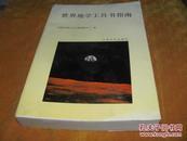 世界地学工具书指南