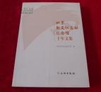 (0706   20X4)  北京新文化运动纪念馆《十年文集》 书品如图