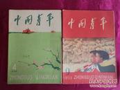 中国青年:1959年第4.9期合售