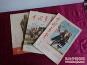 中国青年:1960年第1.8.10期合售