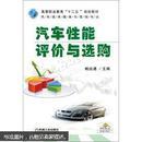 """高等职业教育""""十二五""""规划教材:汽车性能评价与选购"""