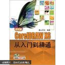 中文版CorelDRAW X6从入门到精通