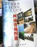 河南省地图册