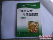 教育部高职高专规划教材:食品安全与质量管理(第二版