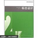 中国高等院校艺术设计专业教材:标志设计