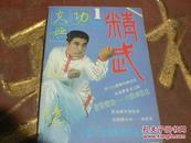 精武    1992    1