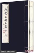 丹霞山锦石岩寺志(1函4册)