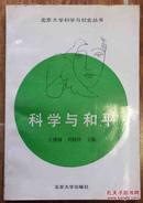 科学与和平(北京大学科学与社会丛书)