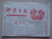 创刊号:(拉萨市师范学校校报)师范生报 1995年总1、2、3期