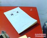 中国古典文学基本丛书  陆游