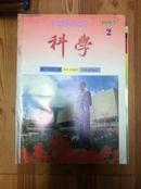 科学 1997.2