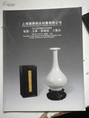 2002.年秋《上海国际拍卖:鼻烟壶.瓷器.玉器.工艺品专场》