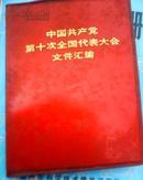 中国共产党第十次全国代表大会文件汇编;有江青;张春桥;照片都完整