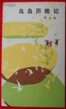 鸟岛历险记(84年一版一印 )九五品自然旧!近全品!