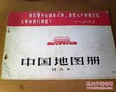 中国地图册普及本【1967年1版1印、有毛泽东语录】