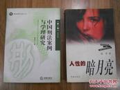 12355;刑事法律科学文库:中国刑法案例与学理研究 第一卷 刑法总则(无章无写画)