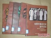 绘图中国近代史连环读本(1---5册全)