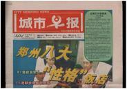 CN41-0041《城市早报》(创刊号)【报影欣赏】