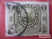 民国共和纪念邮票:壹角陆分(16分)