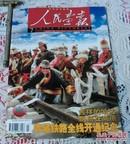 人民画报【2006年第7期 总第697期】青藏铁路全线开通纪念