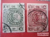 民国共和纪念邮票:伍角、贰角各一枚