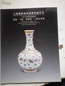 2006.5月《上海国际:玉器.瓷器.工艺品.鼻烟壶》拍卖 共199件
