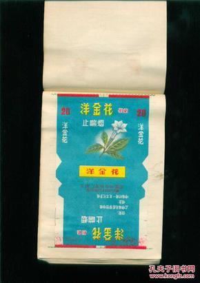 50-70年代烟标49张【补图勿订】