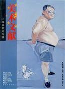 美术文献 2004年 上海画家村专辑 刘明主编 湖北美术出版社