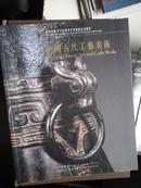上海崇源2005秋季大型艺术品拍卖会 中国古代工艺美术