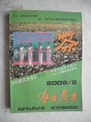 农业考古 《中国茶文化》专号 35(2008年第二期 总九十六 96期)