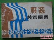 服装服饰图案 叶应燧张金芳编绘 1987年上海人民美术出版社出版32开本142页 计算器85品相(5)