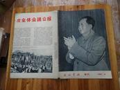 723:66年8月《名族画报增刊》1大张1开,有林彪像