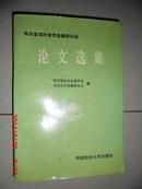 四川省农村合作金融研讨会论文选集(32开 91年一版一印)