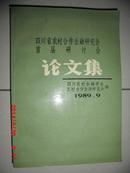 四川省首届农村合作金融研讨会论文集(32开)