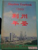 荆州年鉴 1999《荆州年鉴编辑委员会》编 1999年10月1版1印