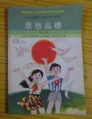 旧课本——九年义务教育六年制小学试用课本:思想品德   第六册