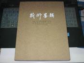 荷乡墨韵----江苏宝应书法作品集。