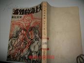 民国二十一年初印版 大上海的毁灭 印2000册 黄震遐