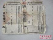 民国时期山东沿海渔船贸易护照存根甲联乙联一张30*20厘米