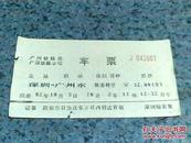 中国第一代电脑版火车票:76次(深圳---广州东)
