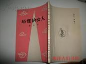 无名丛刊第一种  塔里的女人  民国33年真善美图书公司出版民国37年13版