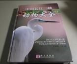 中国长江三峡动物大全