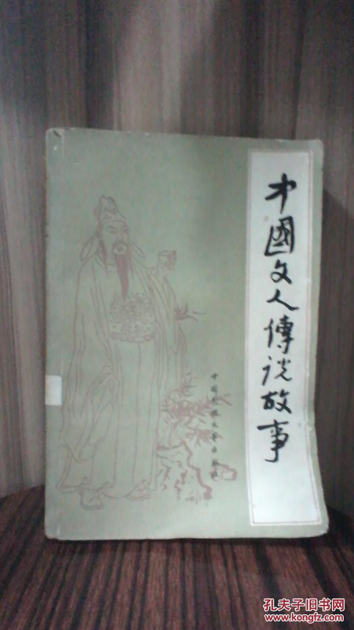 中国文人传说故事一版一印