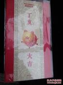 2007年中国邮政贺卡获奖纪念